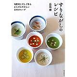 すりながしのレシピ: 旬野菜とだしで作る からだにやさしい日本のスープ