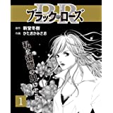 ブラック・ローズ1 (週刊女性コミックス)