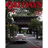 911DAYS Vol.85 (911デイズ Vol.85)