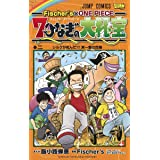 Fischer's×ONE PIECE 7つなぎの大秘宝 2 (ジャンプコミックス)