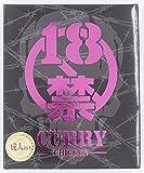 18禁カレー (超痛辛)
