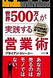 世界500万人が実践する営業術