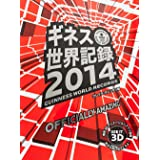 ギネス世界記録2014 (単行本)