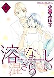 溶けないし混ざらない(1) (Kissコミックス)