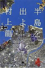 半島を出よ〈上〉 (幻冬舎文庫) 文庫