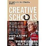 CREATIVE SCHOOLS―創造性が育つ世界最先端の教育 (TOYOKAN BOOKS)