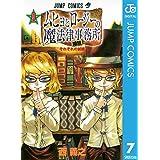 ムヒョとロージーの魔法律相談事務所 7 (ジャンプコミックスDIGITAL)