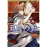 天藍のメメント(2) (あすかコミックスDX)
