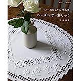 ハーダンガー刺しゅう (レディブティックシリーズno.8024)