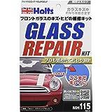 ホルツ フロントガラスのキズ・ヒビ補修キット ガラスリペアキット Holts MH115