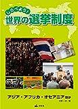 しらべよう!世界の選挙制度―アジア・アフリカ・オセアニアほか