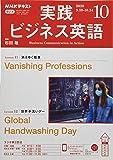 NHKラジオ実践ビジネス英語 2020年 10 月号 [雑誌]