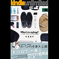 What's in mybag? 〜『トバログ』のカバンの中身と愛用品〜