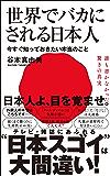 世界でバカにされる日本人 - 今すぐ知っておきたい本当のこと - (ワニブックスPLUS新書)