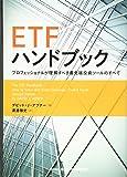 ETFハンドブック―プロフェッショナルが理解すべき最先端投資ツールのすべて