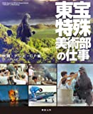 東宝特殊美術部の仕事 映画・テレビ・CF編