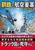 鋼鉄の航空要塞 強撃の群龍[2] (第2巻) (コスミック文庫)