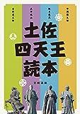 土佐四天王読本(リーブル出版)
