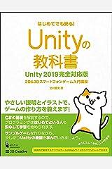 Unityの教科書 Unity2019完全対応版  2D&3Dスマートフォンゲーム入門講座 (Entertainment&IDEA) 単行本