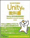 Unityの教科書 Unity2019完全対応版 2D&3Dスマートフォンゲーム入門講座 (Entertainment…