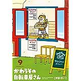かわうその自転車屋さん 9 (芳文社コミックス)
