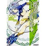 魔弾の王と戦姫 (9) (MFコミックス フラッパーシリーズ)