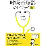 呼吸音聴診ガイドブック: 見る・聴くWeb付録付