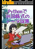 Pythonで米国株式のデータ収集