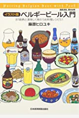 「REAL」Book 【イラスト版】ベルギービール入門 (REAL Book) 単行本(ソフトカバー)