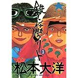 鉄コン筋クリート(3) (ビッグコミックス)