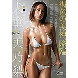 褐色の美神、降臨 犬童美乃梨 Aircontrol [DVD]