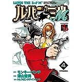 ルパン三世M : 4 (アクションコミックス)