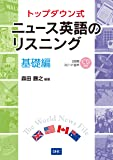 CD付 トップダウン式 ニュース英語のリスニング 基礎編