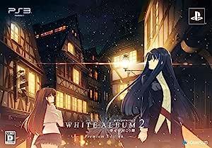 WHITE ALBUM2 -幸せの向こう側-プレミアムエディション(特典なし) - PS3