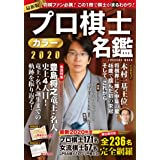 プロ棋士カラー名鑑2020 (扶桑社ムック)