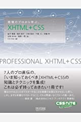 現場のプロから学ぶXHTML+CSS Kindle版