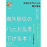 海外移住のハードルを下げる本: 月収15万円・ビザなし・英語カタコトからのお試し海外移住 (海外デジタルノマドブックス)
