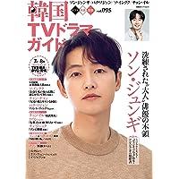韓国TVドラマガイド(95) (双葉社スーパームック)