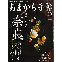 あまから手帖2020年10月号「奈良サークル! &遊ぶ旅」