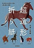超造形折り紙:生き物たちの美しい姿を1枚の紙で再現