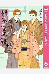 福家堂本舗 6 (マーガレットコミックスDIGITAL) Kindle版