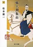 佐久間象山(下) (中公文庫)