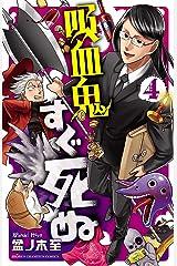 吸血鬼すぐ死ぬ 4 (少年チャンピオン・コミックス) Kindle版