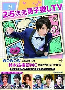 2.5次元男子推しTV Blu-ray BOX