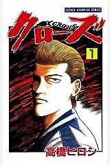 クローズ(1) (少年チャンピオン・コミックス) Kindle版