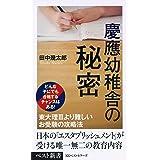 慶應幼稚舎の秘密 (ベスト新書)