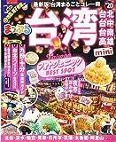 まっぷる 台湾mini'20 (マップルマガジン 海外)