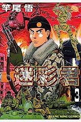迷彩君(3) (ヤングキングコミックス) Kindle版