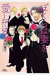 ぼくらは妻を愛してる : 1 (ジュールコミックス) Kindle版
