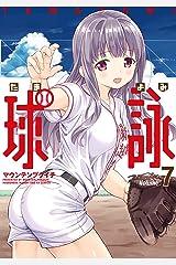 球詠 7巻 (まんがタイムKRコミックス) Kindle版